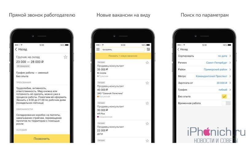 skachat-prilozhenie-yandeks-rabota-dlya-iphone