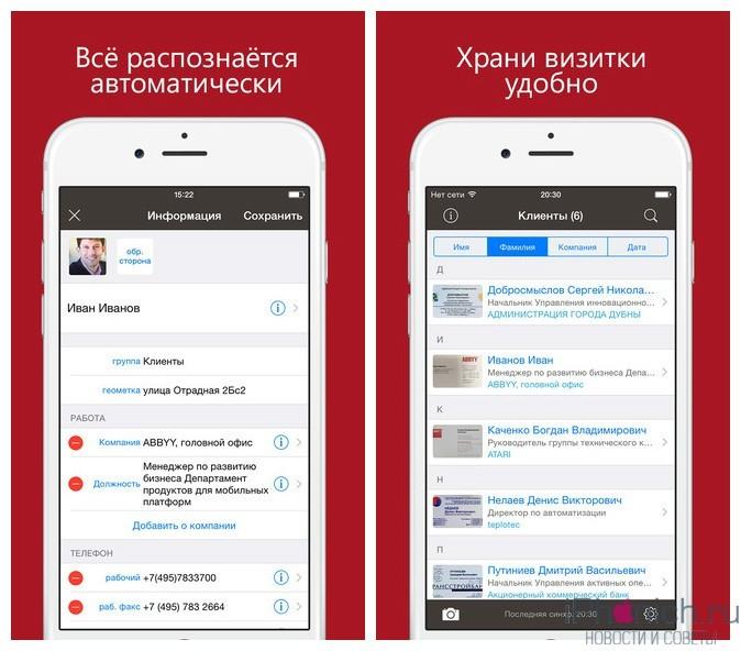 ABBYY Business Card - Незаменимый сканер визиток для iPhone