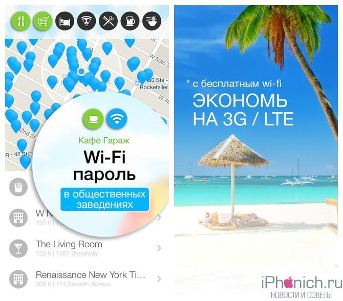 WiFi Map — Пароли к вай-фай в России