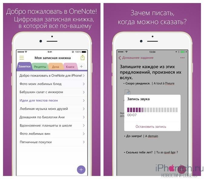 Microsoft OneNote - одна из лучших записных книжек для iPhone и iPad