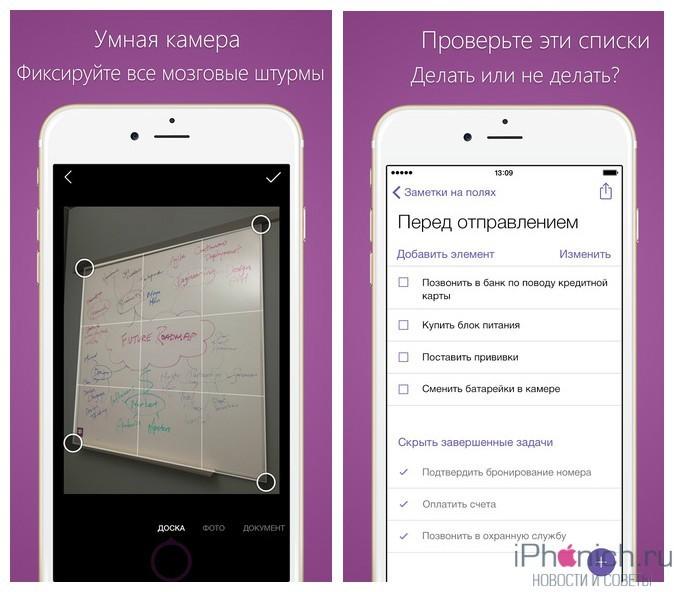 Microsoft OneNote - одна из лучших записных книжек для iPhone