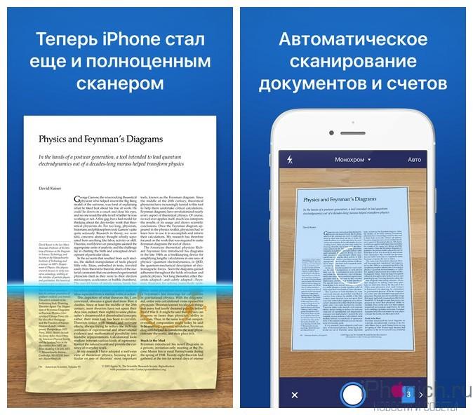 Scanner Pro - отличный сканер для iPhone и iPad