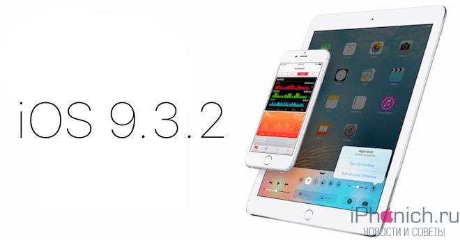 iOS-9.3.2-FB
