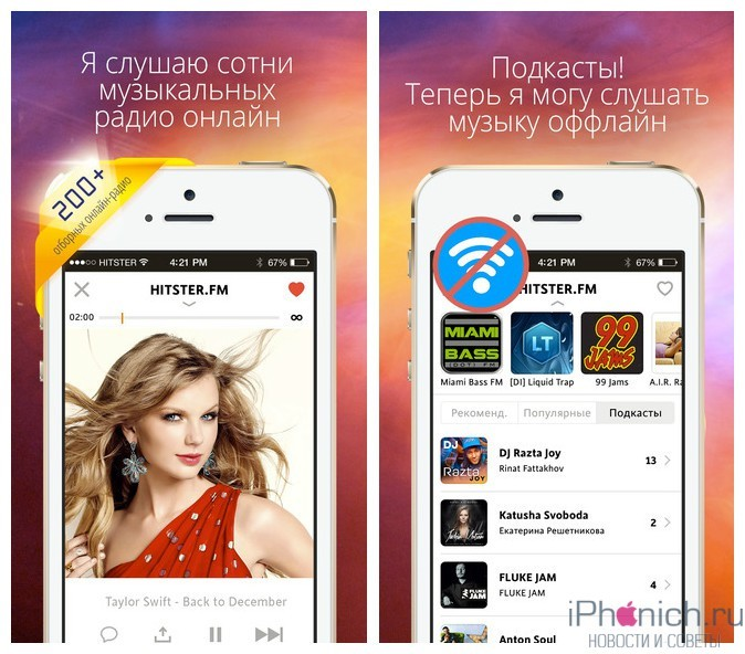 HITSTER  - лучшее интернет-радио для iPhone
