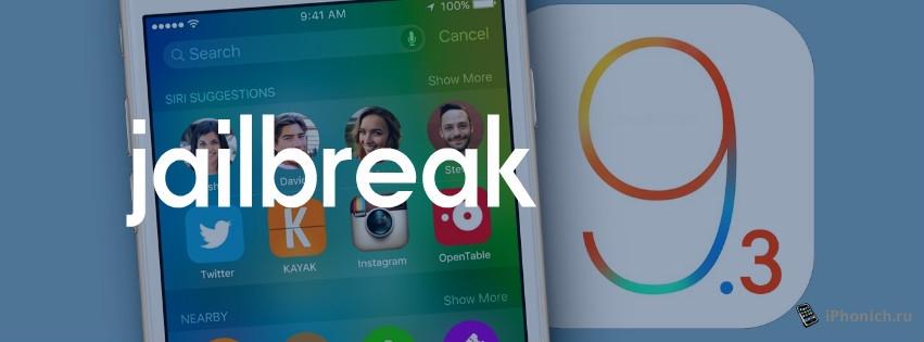 iOS 9.3: только вышла, уже взломали