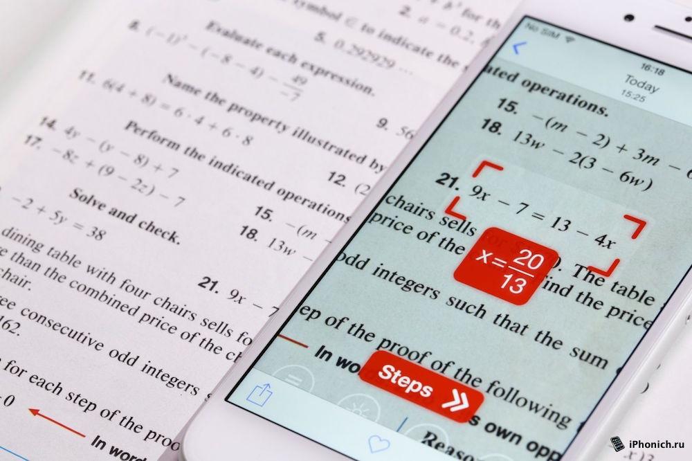Photomath - умный калькулятор для iPhone и iPad