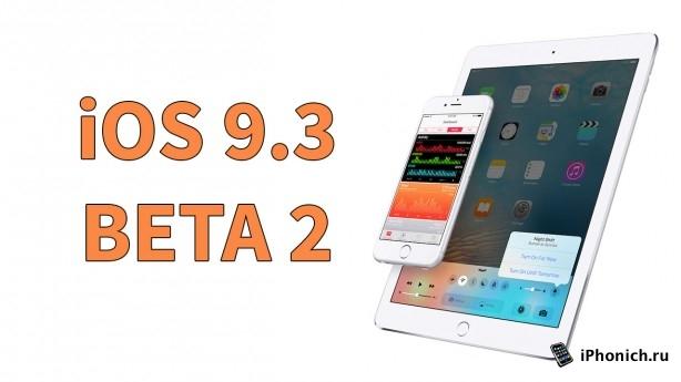 Вышла iOS 9.3 beta 2 (отзывы)