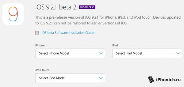 Вышла iOS 9.2.1 beta 2 для iPhone, iPad и iPod Touch
