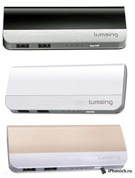 Lumsing Power Bank - внешний аккумулятор для iPhone и iPad