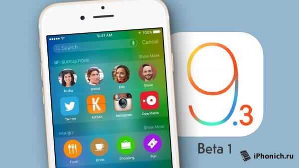 Вышла iOS 9.3 beta 1