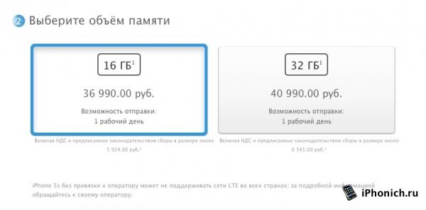 iPhone 5s в России стал самым дешевым в мире