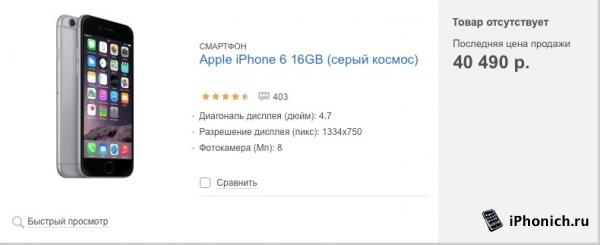 Сегодня в России  iPhone 6 стоит 40 490 рублей