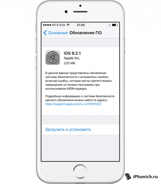 Вышла iOS 9.2.1 (ссылки, отзывы)