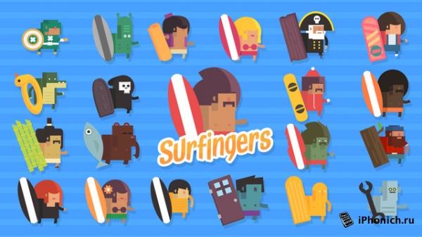 Surfingers - покоряем морские волны