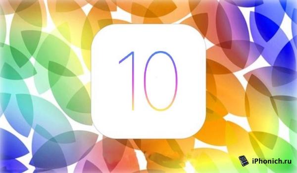 iOS 10 выйдет 13 июня 2016