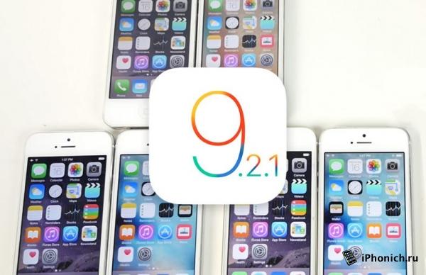 iPhone 4s, 5 и 5s с iOS 9.2.1 работают быстрее, чем с iOS 8.4.1