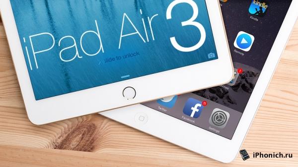 Apple iPad Air 3 - первые характеристики