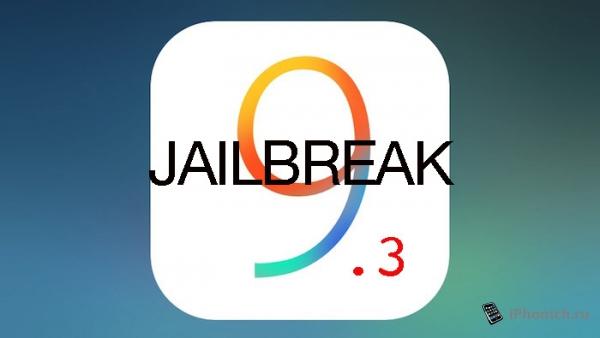 Джейлбрейк iOS 9.3, iOS 9.2 и iOS 9.2.1 пока только на видео