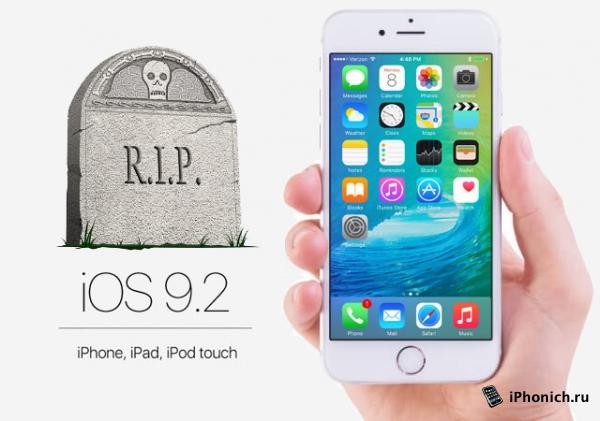 Откатиться с iOS 9.2.1 на iOS 9.2 больше нельзя