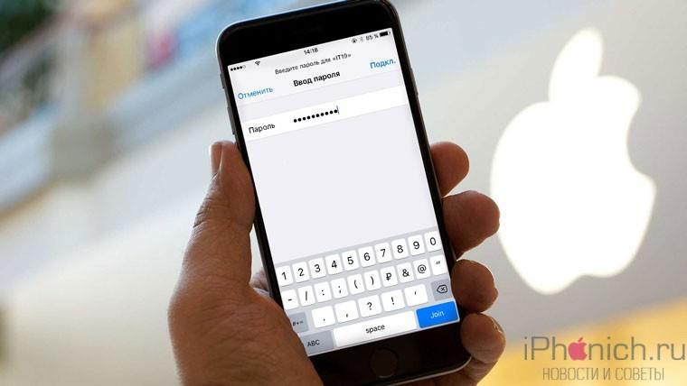 как посмотреть пароль wifi на iphone