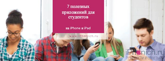 7 полезных приложений для студентов на iPhone и iPad
