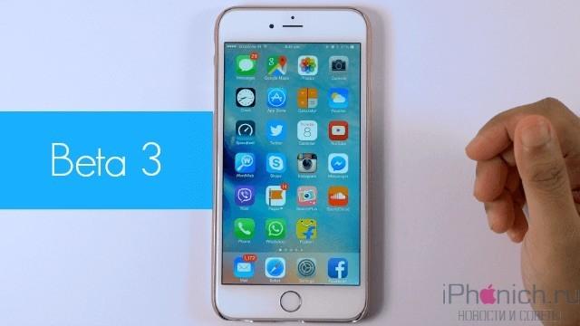 Отзывы об iOS 9.3 beta 3 и тест на скорость