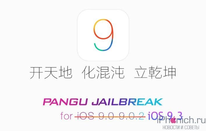 iOS-9-3-jailbreak-3