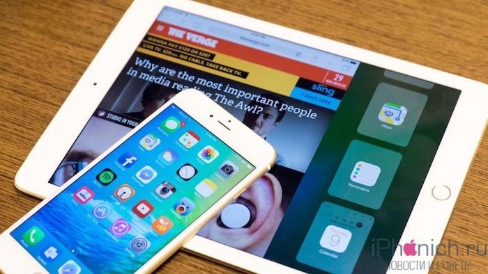 Вышла прошивка iOS 9.3 beta 4 для iPhone и iPad