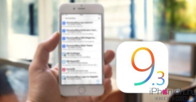 В марте выйдет джейлбрейк, но только для iOS 9.3