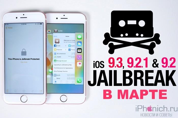 Ждем джейлбрейк iOS 9.2.1 и iOS 9.3 в марте