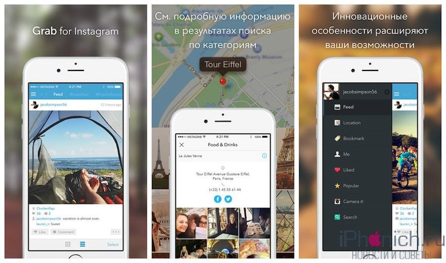 Grab for Instagram - сохраняет фотографии и видео из Instagram
