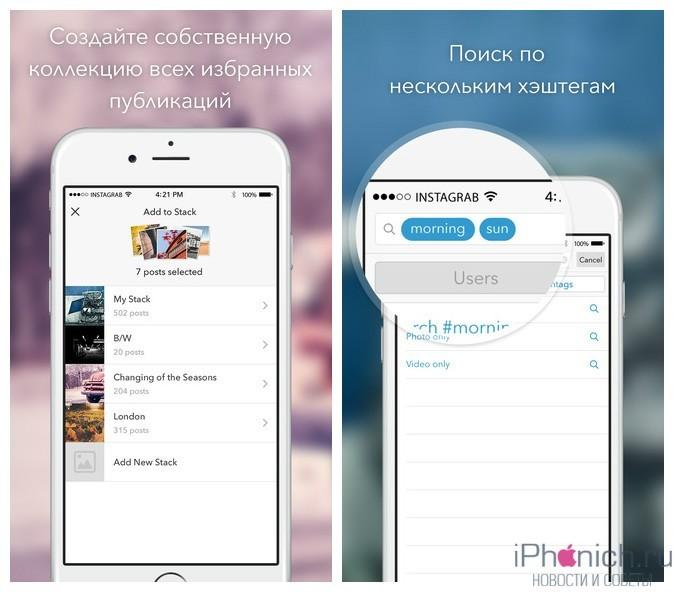 Grab for Instagram - ваш компаньон для работы с Instagram