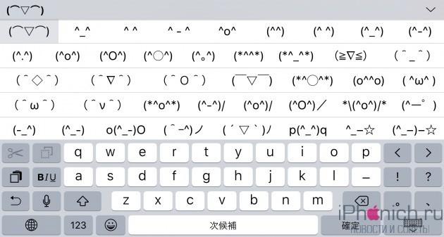 Как включить японские смайлики каомодзи на клавиатуре iPhone и iPad