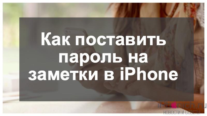 kak-postavit-parol-na-zametki-v-iphone