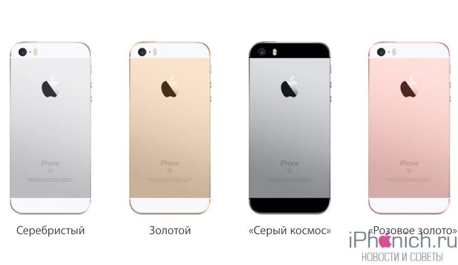 iPhone-SE-official-10