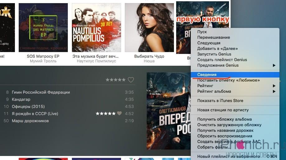 iTunes_и_1Password