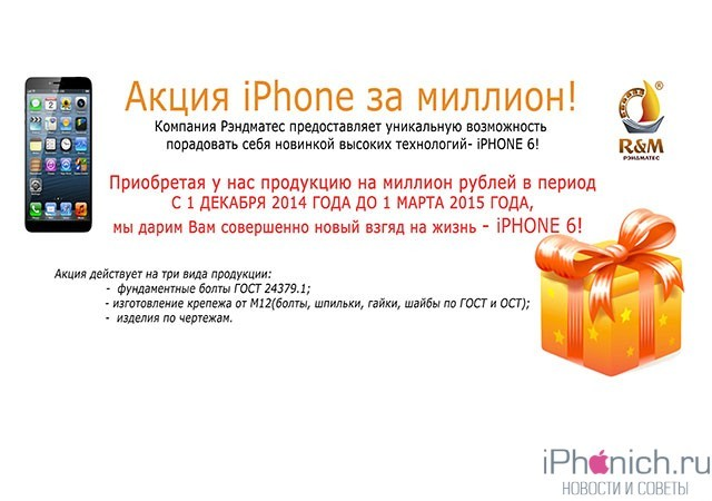 iphone-million