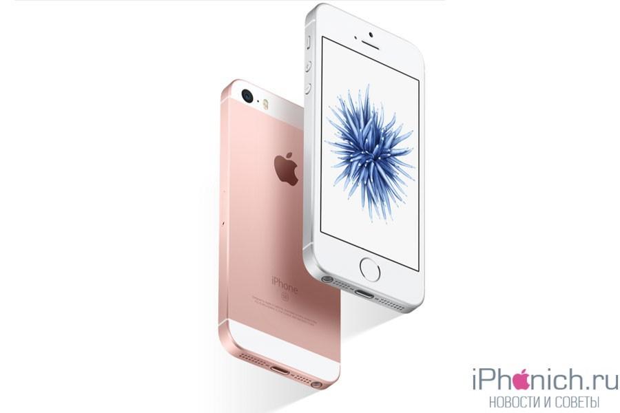 Цена Apple iPhone SE - 37 990 рублей