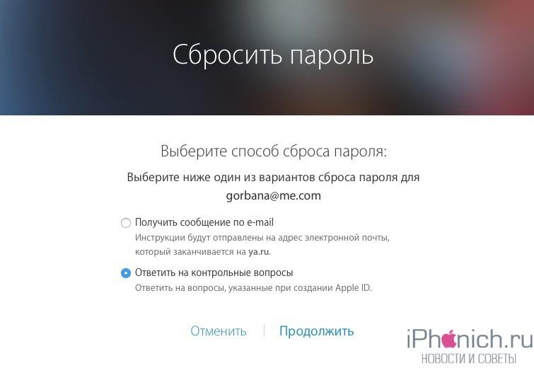 Айфон запрашивает пароль apple id что делать