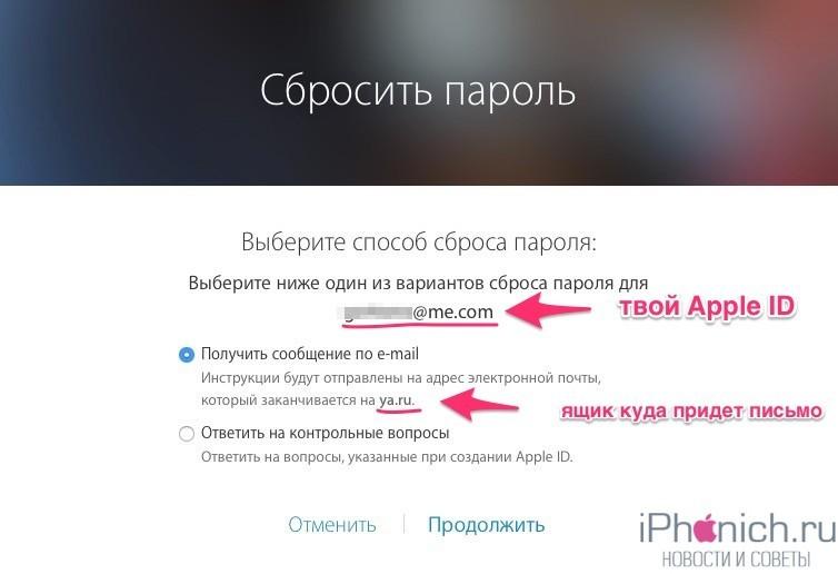 Забыла пароль от apple id что делать