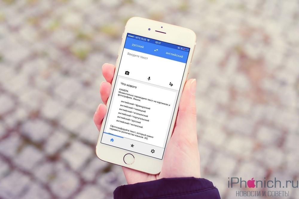 _5-лучших,-но-бесплатных-переводчиков-для-iPhone-и-iPad