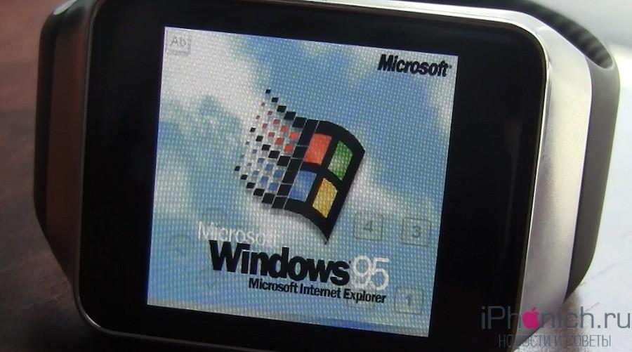 Windows-95-watch