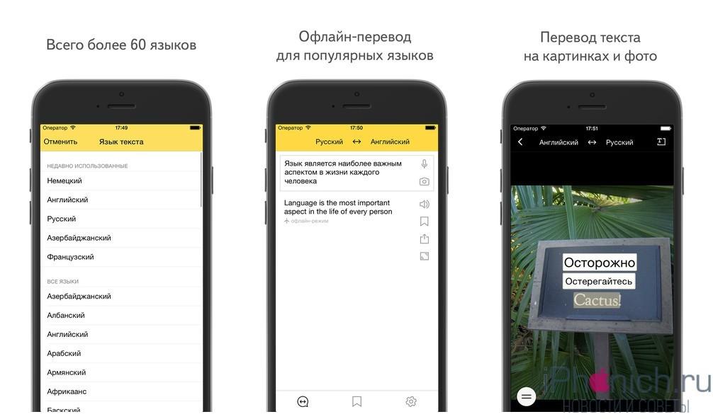 Яндекс.Переводчик – бесплатный переводчик