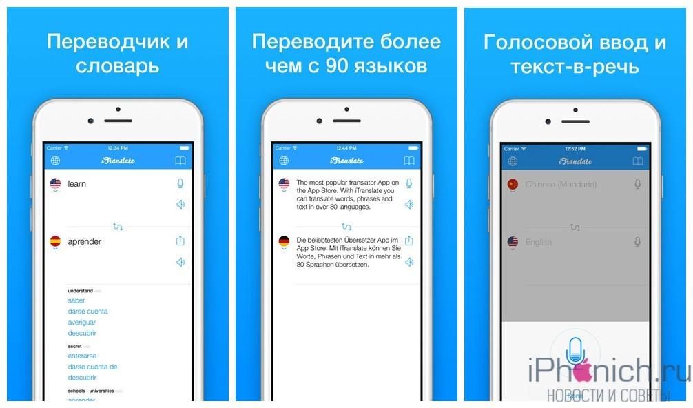 iTranslate – бесплатный переводчик и словарь