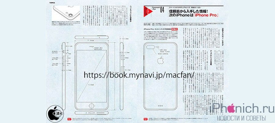iphone_7_schematic