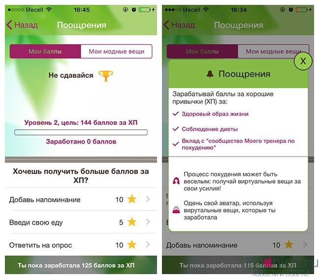 мобильное приложение для похудения