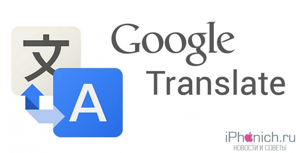 Google_Translate_Logo21