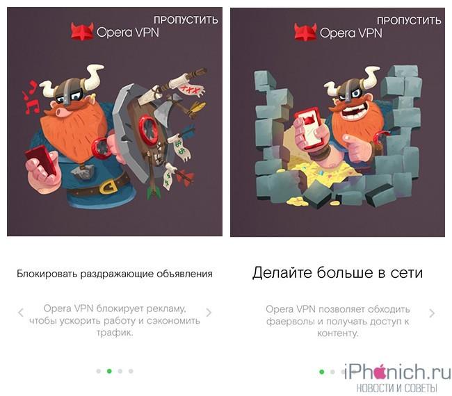 Opera VPN обход блокировки сайтов и блокировщик рекламы