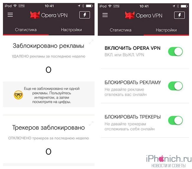 Opera VPN обход блокировки сайтов