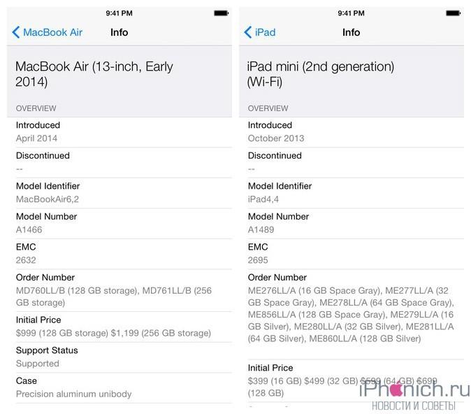 Приложение Mactracker для iPhone и iPad